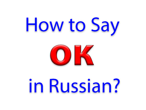 How to Say OK in Russian