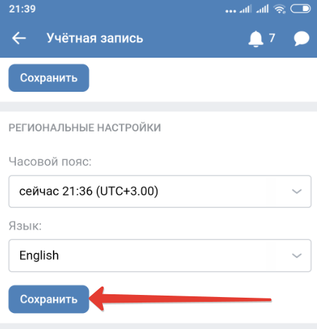 How to change language in Vkontakte | VK English version
