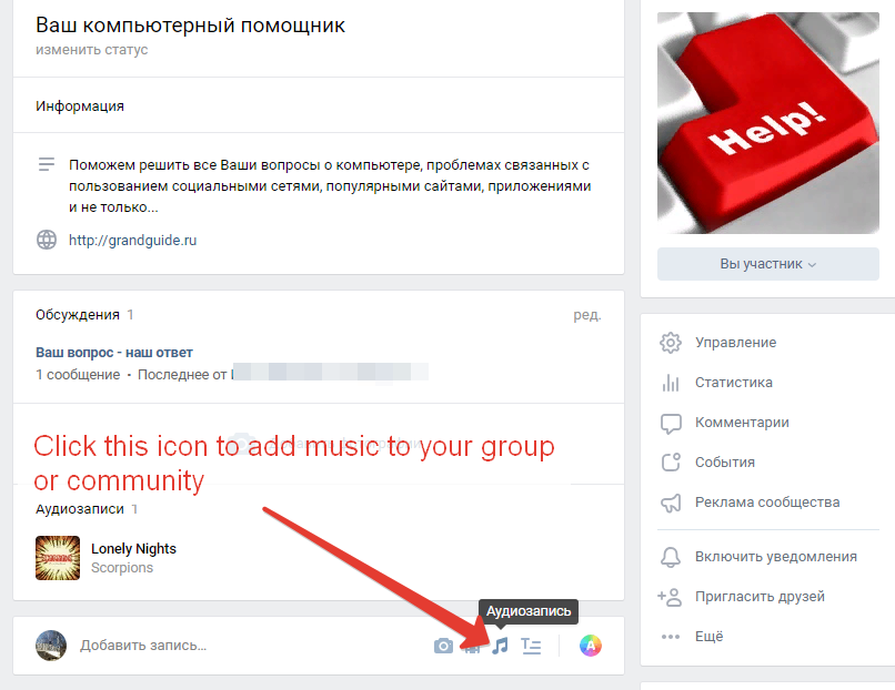 How to add music to your community (group) on VK