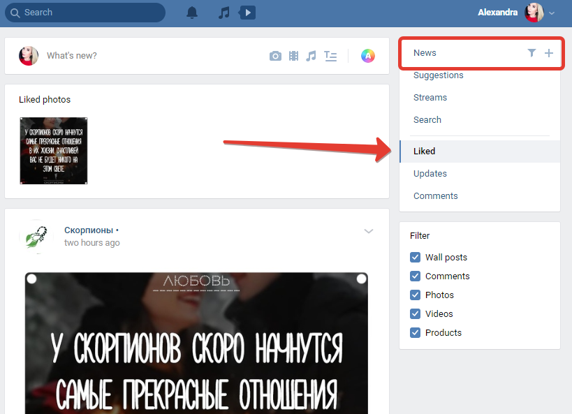 How to view posts you've liked on Vkontakte (VK)