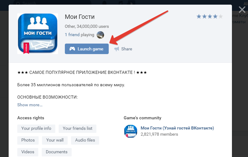 How to see your guests on Vkontakte