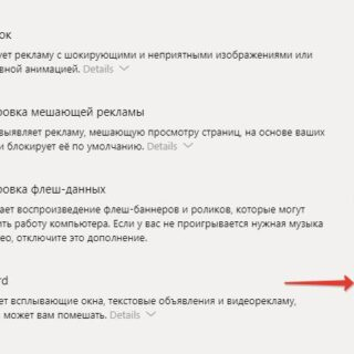 Remove ads in Yandex Browser